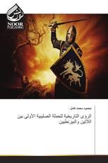 الرؤى التاريخية للحملة الصليبية الأولى بين اللاتين والبيزنطيين