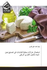 استعمال عزلات محلية كبادئات في تصنيع جبن شبيه بالجبن الطري الريفي