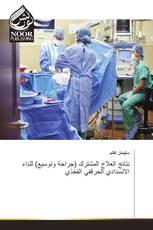نتائج العلاج المشترك (جراحة وتوسيع) للداء الانسدادي الحرقفي الفخذي