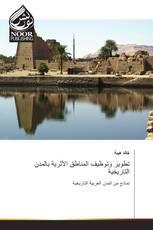 تطوير وتوظيف المناطق الأثرية بالمدن التاريخية