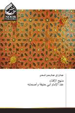 منهج الإفتاء عند الإمام أبي حنيفة وأصحابه