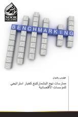 ممارسات نهج البنشماركينغ كخيار استراتيجي للمؤسسات الاقتصادية