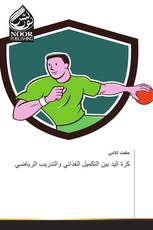 كرة اليد بين التكميل الغذائي والتدريب الرياضي
