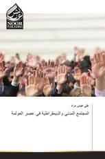 المجتمع المدني والديمقراطية في عصر العولمة