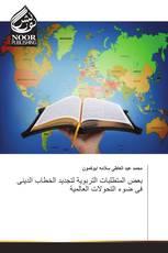 بعض المتطلبات التربوية لتجديد الخطاب الدينى فى ضوء التحولات العالمية