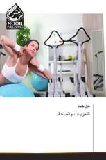 التمرينات والصحة