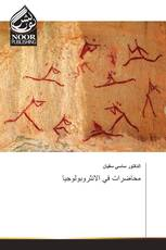 محاضرات في الانثروبولوجيا
