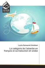 La catégorie de l'adverbe en français et sa traduction en arabe