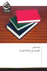 التعريف في البلاغة العربية
