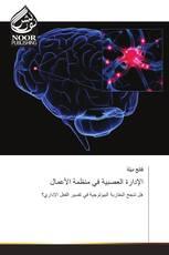 الإدارة العصبية في منظمة الأعمال