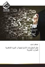 نظم المعلومات الاستراتيجية و الميزة التنافسية للموارد البشرية