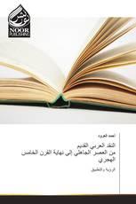 النقد العربي القديم من العصر الجاهلي إلى نهاية القرن الخامس الهجري