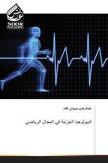 البيولوجيا الجزئية فى المجال الرياضى