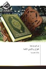 القرآن والأيدي الآثمة