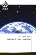 حماية البيئة فى الإسلام : الفريضة الغائبة