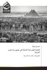 التنمية العمرانية الشاملة في جمهورية مصر العربية