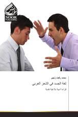 لغة الجسد في الشعر العربي
