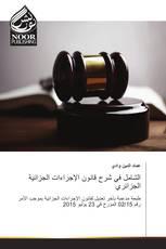 الشامل في شرح قانون الإجراءات الجزائية الجزائري