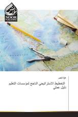التخطيط الاستراتيجي الناجح لمؤسسات التعليم دليل عملي