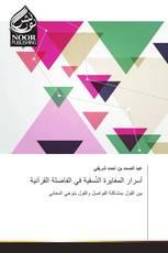 أسرار المغايرة النّسقية في الفاصلة القرآنية