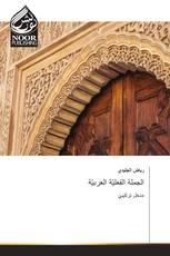 الجملة الفعليّة العربيّة