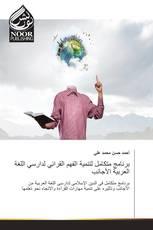 برنامج متكامل لتنمية الفهم القرائي لدارسي اللغة العربية الأجانب
