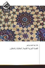 القصة العربية القديمة..الحكاية والمنظور