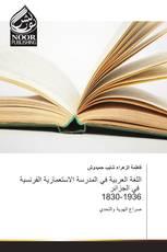 اللغة العربية في المدرسة الاستعمارية الفرنسية في الجزائر 1830-1936