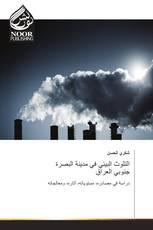 التلوث البيئي في مدينة البصرة جنوبي العراق