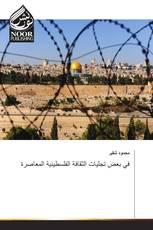 في بعض تجليات الثقافة الفلسطينية المعاصرة