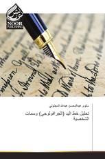 تحليل خط اليد (الجرافولوجي) وسمات الشخصية