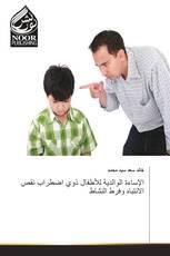 الإساءة الوالدية للأطفال ذوي اضطراب نقص الانتباه وفرط النشاط