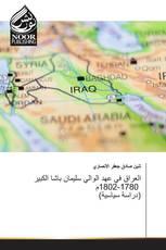 العراق في عهد الوالي سليمان باشا الكبير 1780-1802م (دراسة سياسية)