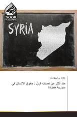 منذ أكثر من نصف قرن : حقوق الإنسان في سورية مفقودة