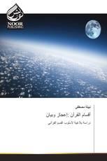 أقسام القرآن :إعجاز وبيان