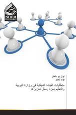 متطلبات القيادة الشبكية في وزارة التربية والتعليم بغزة وسبل تعزيزها