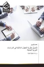 تأصيل نظرية الحقول الدلالية في الدراسات العربية الحديثة