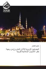 المضامين التربوية للأذان المشروع من وجهة نظر الأصول الإسلامية للتربية