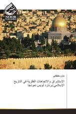 الاستشراق والاتجاهات الفكرية في التاريخ الإسلامي:برنارد لويس نموذجا