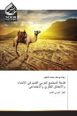 فلسفة المجتمع العربي القديم في الانتماء والانعتاق الفكري والاجتماعي