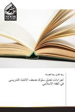 اجراءات تعديل سلوك ضعف الانتباه التدريسي في الفقه الاسلامي