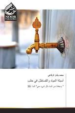 أسبلة المياه والقساطل في حلب