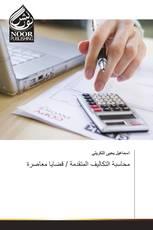 محاسبة التكاليف المتقدمة / قضايا معاصرة