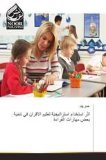 اثر استخدام استراتيجية تعليم الاقران في تنمية بعض مهارات القراءة