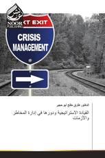 القيادة الاستراتيجية ودورها في إدارة المخاطر والأزمات