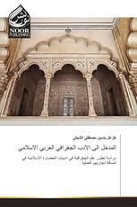 المدخل الى الادب الجغرافي العربي الاسلامي