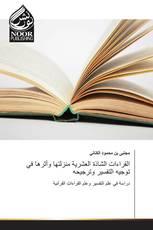 القراءات الشاذة العشرية منزلتها وأثرها في توجيه التفسير وترجيحه