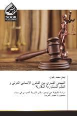 التهجير القسري بين القانون الإنساني الدولي و النظم الدستورية المقارنة