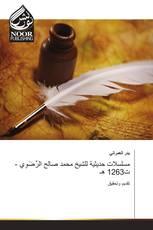 مسلسلات حديثية للشيخ محمد صالح الرِّضَوِي - ت1263 هـ