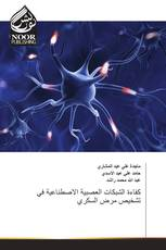 كفاءة الشبكات العصبية الاصطناعية في تشخيص مرض السكري